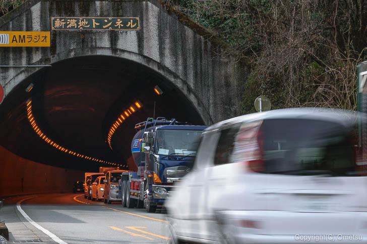 青梅市、新満地トンネル