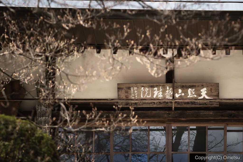 あきる野市・乙津の、龍珠院