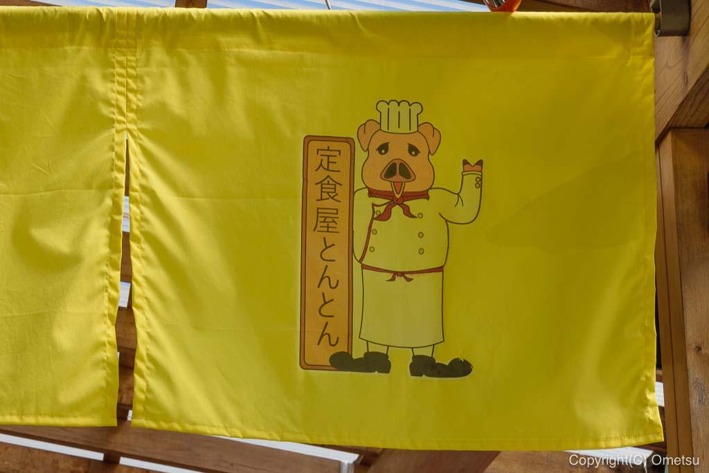 武蔵五日市「とんとん」の暖簾