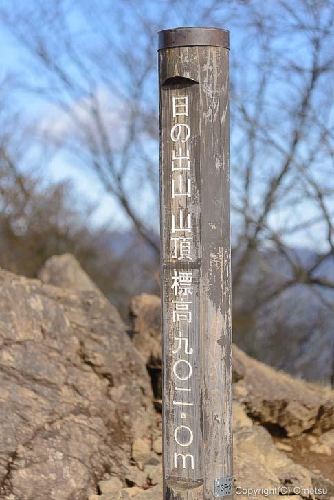 日の出山・山頂の標識