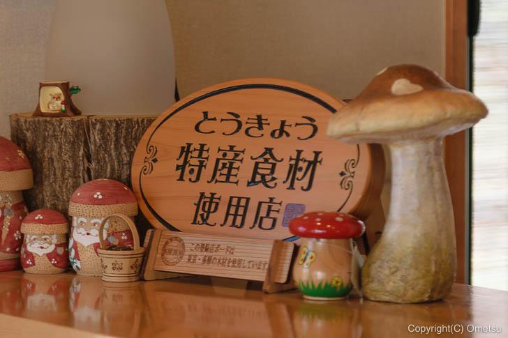 青梅市・内沼きのこ園の喫茶室「ぴるつ」の「とうきょう特産食材」のプレート