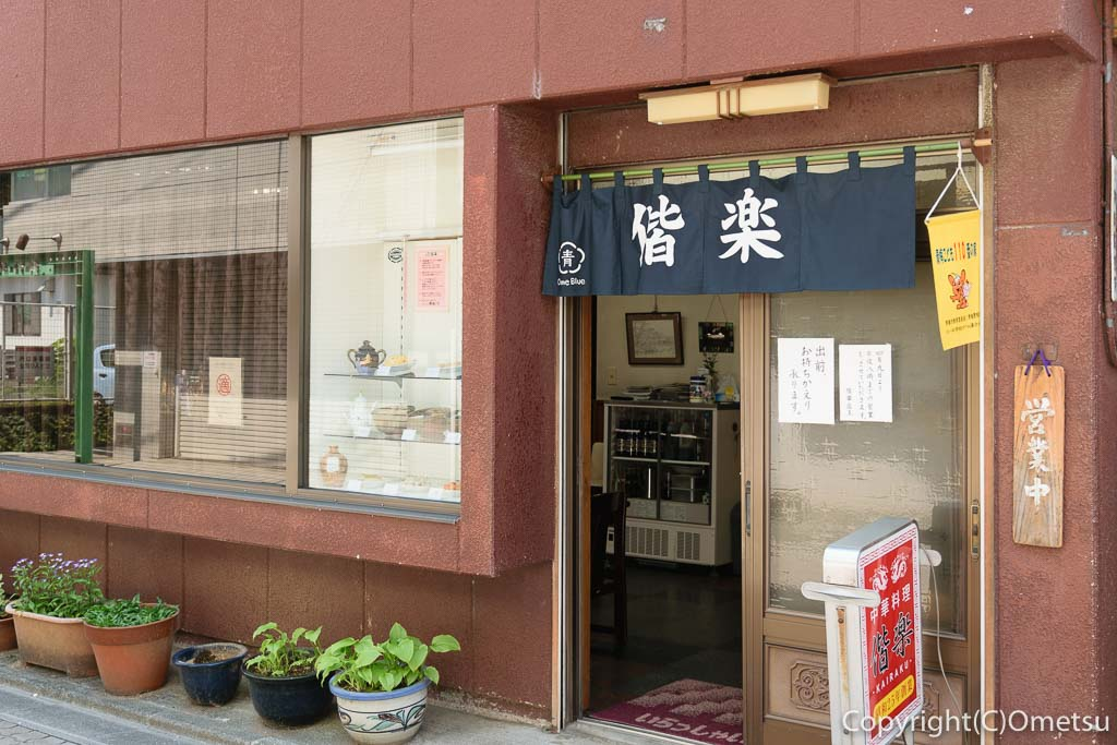 青梅の中華料理店、偕楽