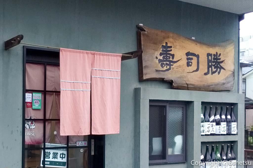 東青梅・寿司勝