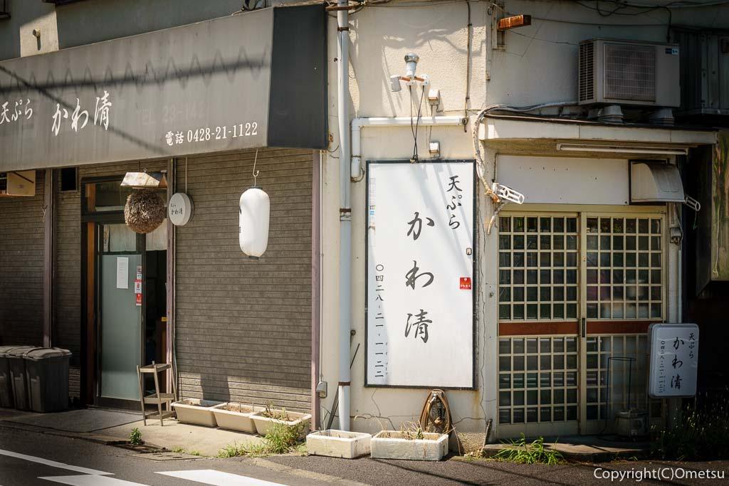 青梅・河辺の天ぷら店「かわ清」