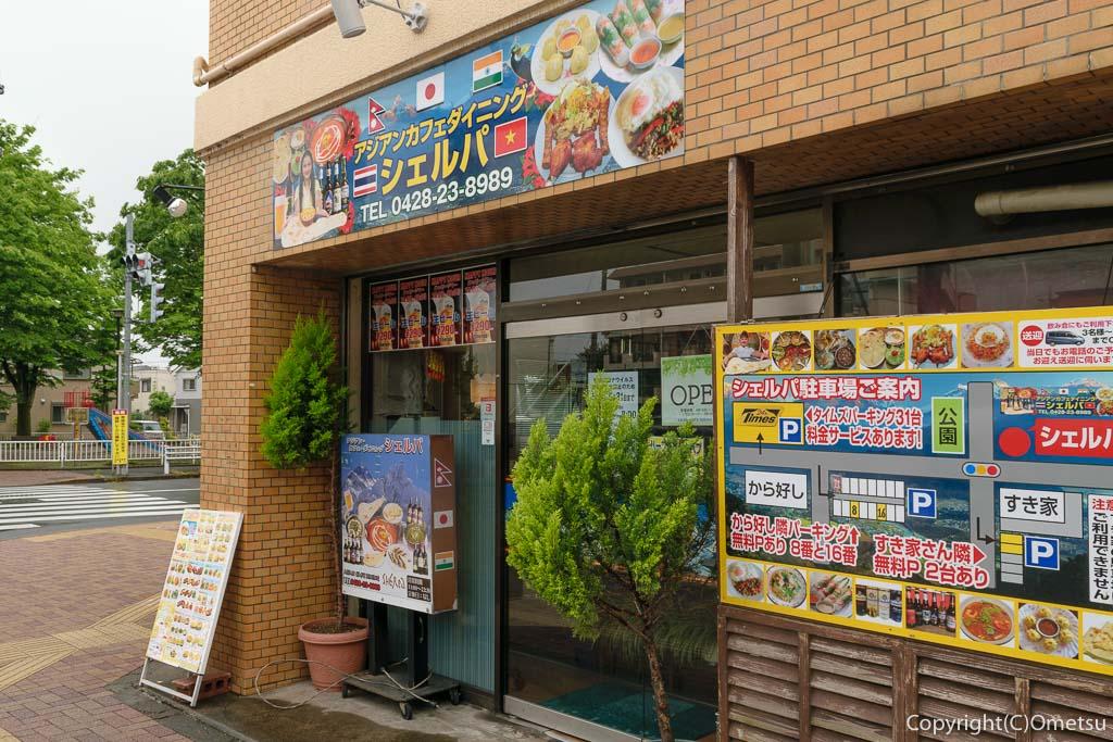 青梅・河辺のレストラン・シュルパ