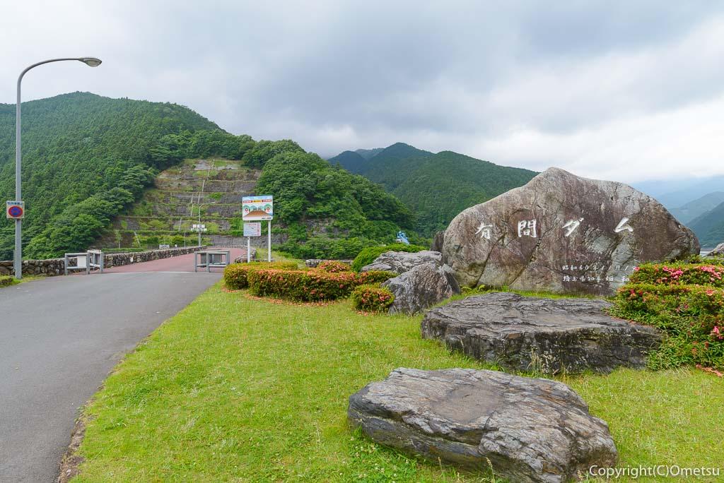 名栗湖・有間ダム