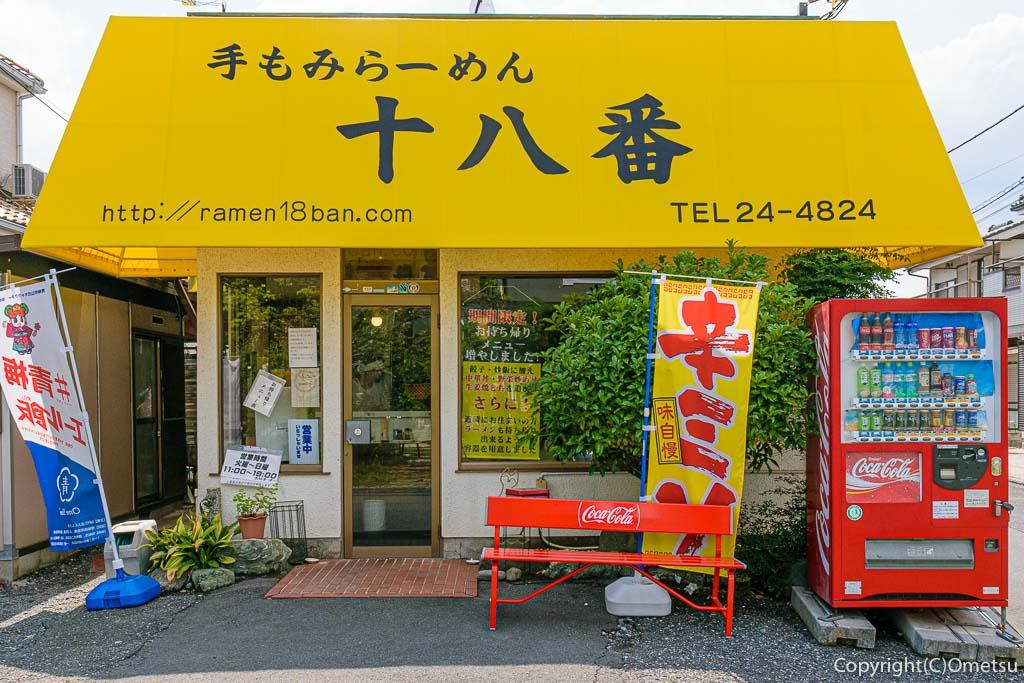 青梅・千ケ瀬のラーメン店・十八番