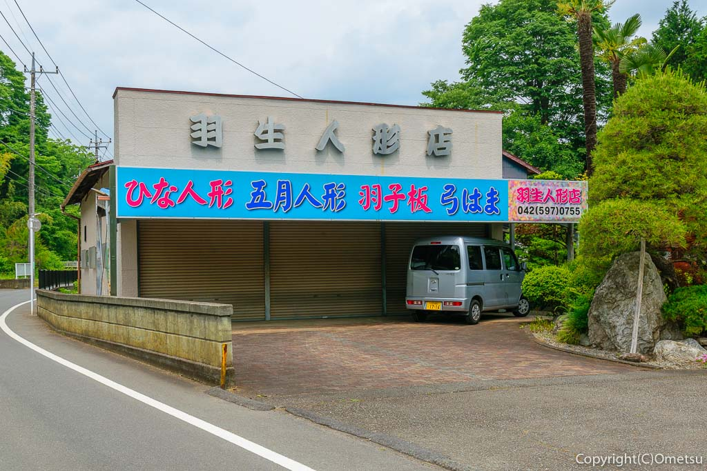 羽生人形店
