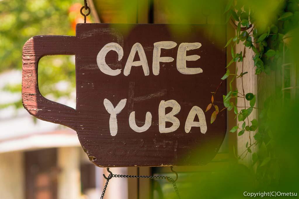 青梅・岩蔵温泉の、カフェ・ユバ