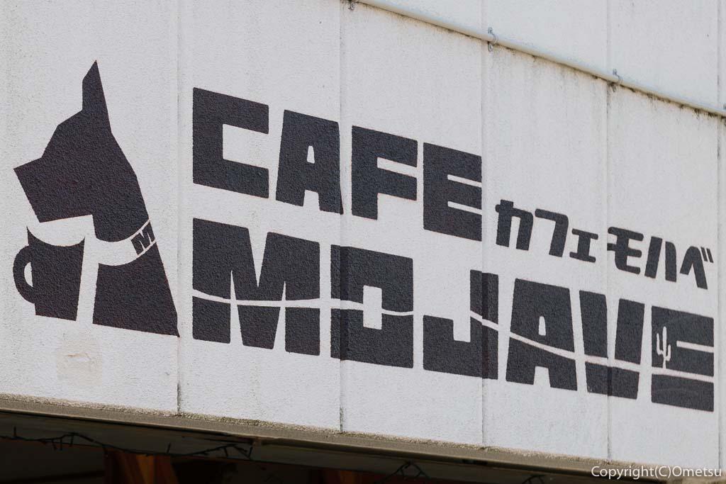 あきる野の、カフェモハベのロゴ
