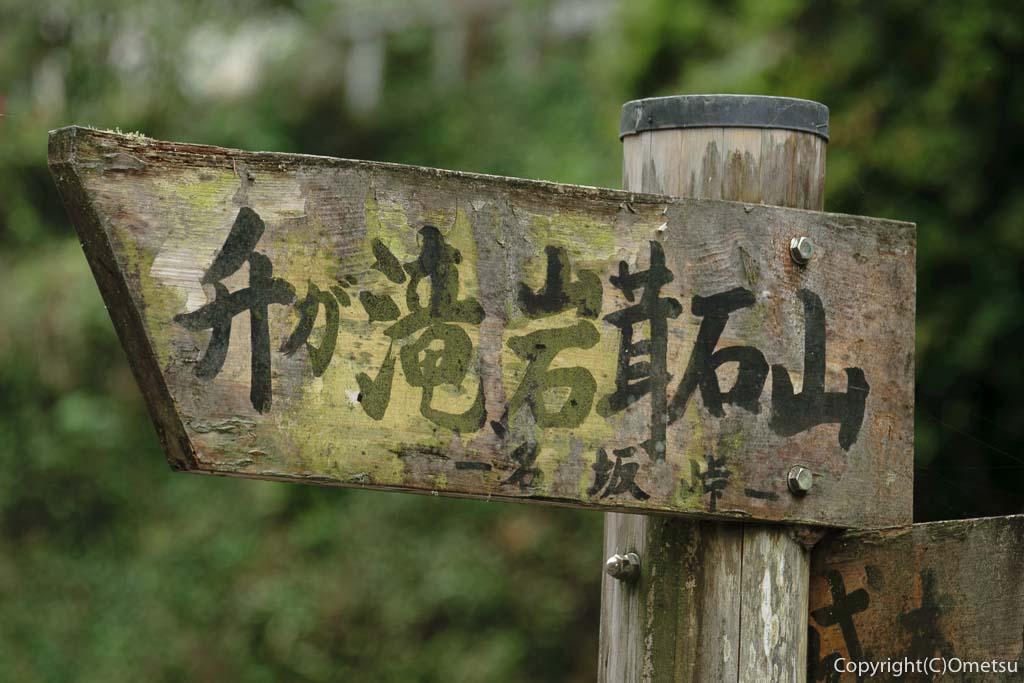 青梅・升ヶ滝道標
