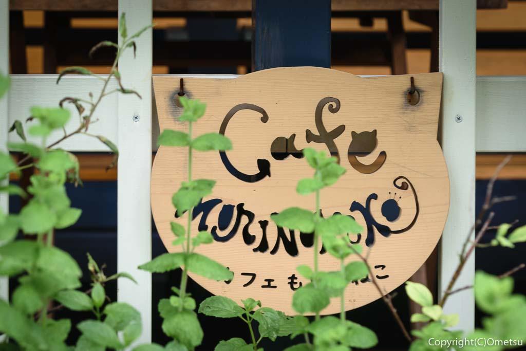 青梅・河辺のカフェ「もりのねこ」