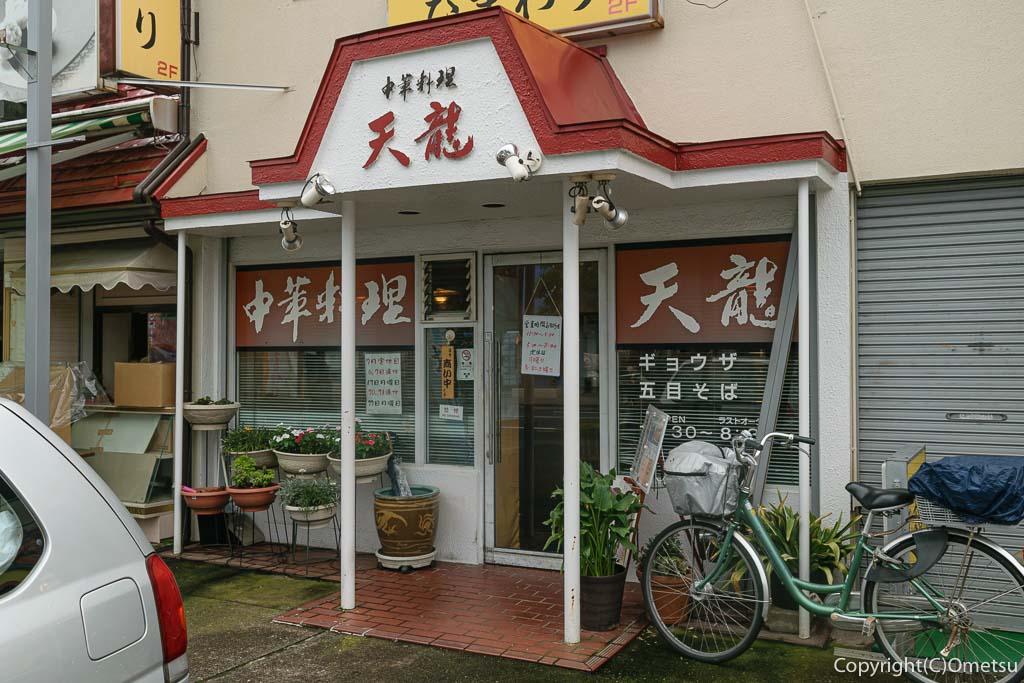 青梅の中華料理店、天龍