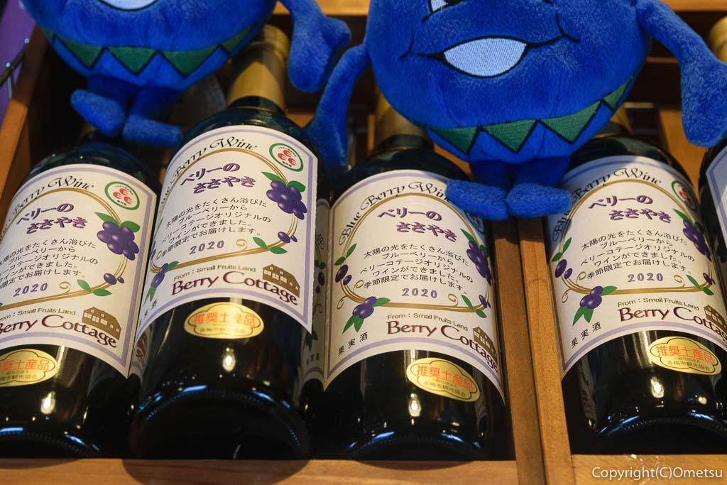 東京・青梅市ベリーコテージの、果実酒