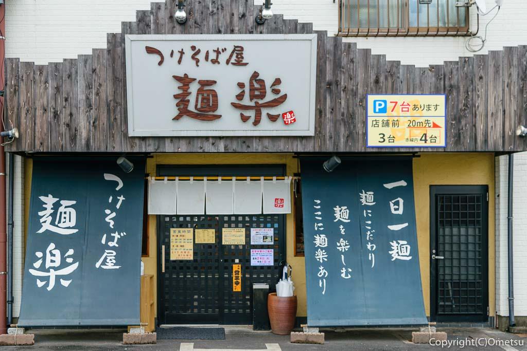 青梅のつけそば専門店「麺楽」