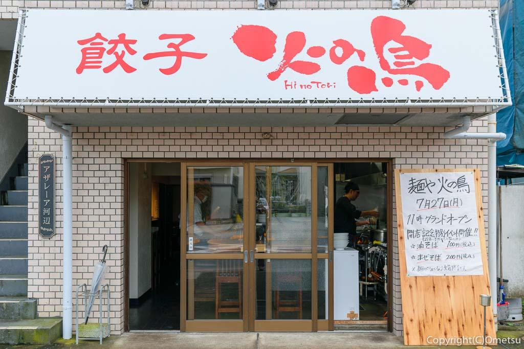 青梅・師岡町の、餃子・火の鳥と、麺や・火の鳥