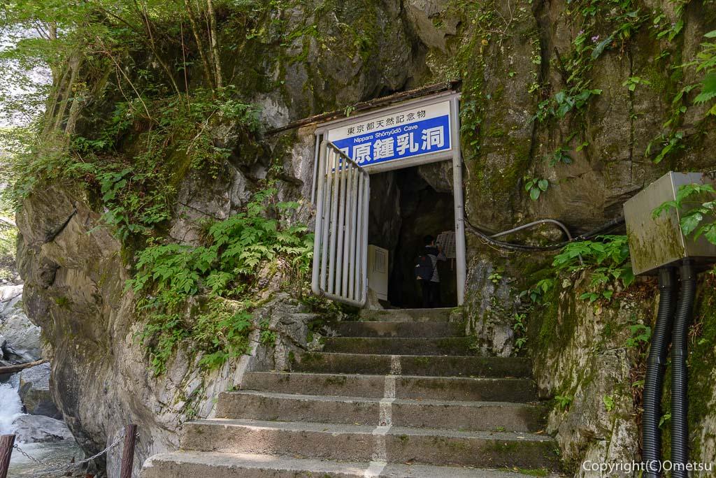 東京都・奥多摩町、日原鍾乳洞の入り口