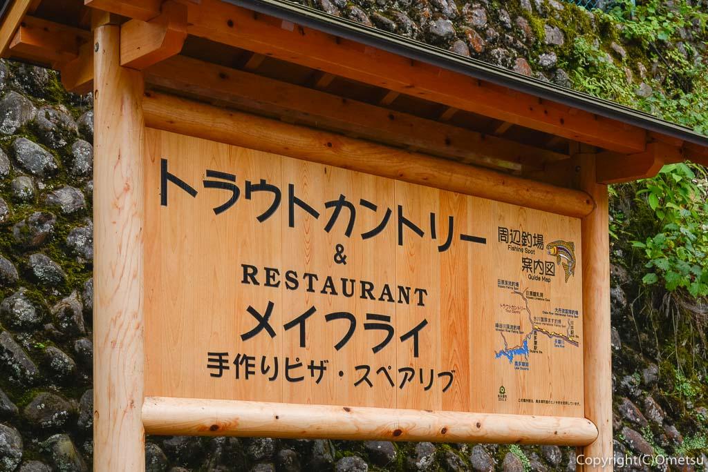 奥多摩町・日原の、食彩キッチン メイフライの看板