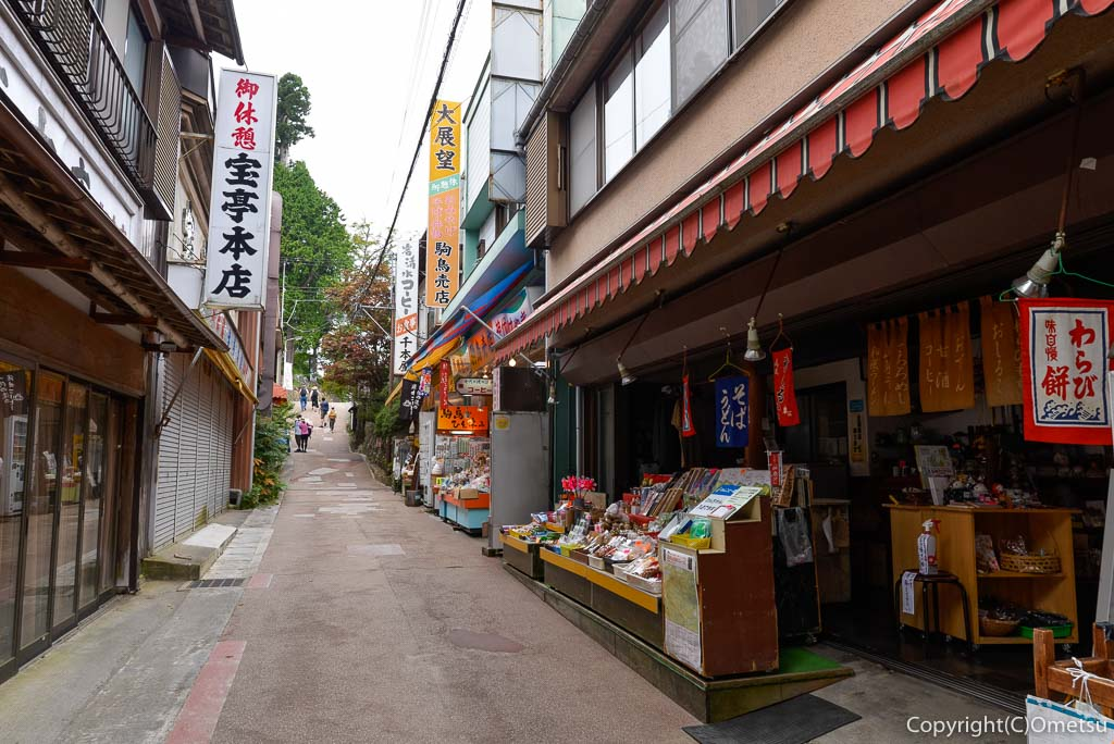 御岳山・門前商店街