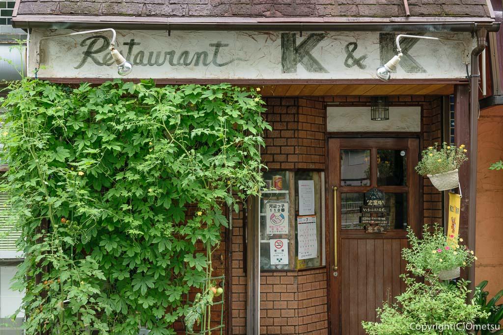 青梅・河辺の洋食店、K&K