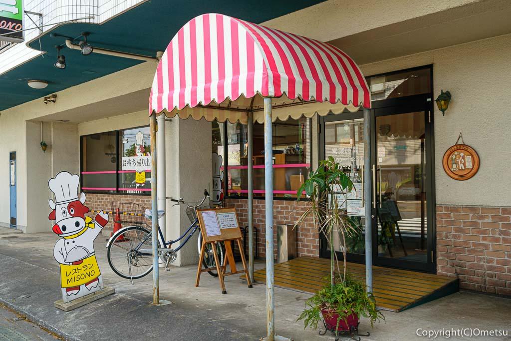 あきる野市の洋食店、レストランMISONO(ミソノ)