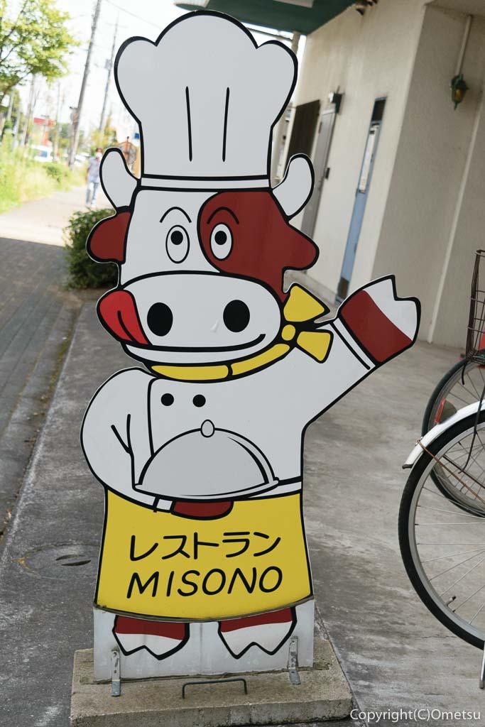 あきる野市の洋食店、レストランMISONO(ミソノ)のゆるキャラ