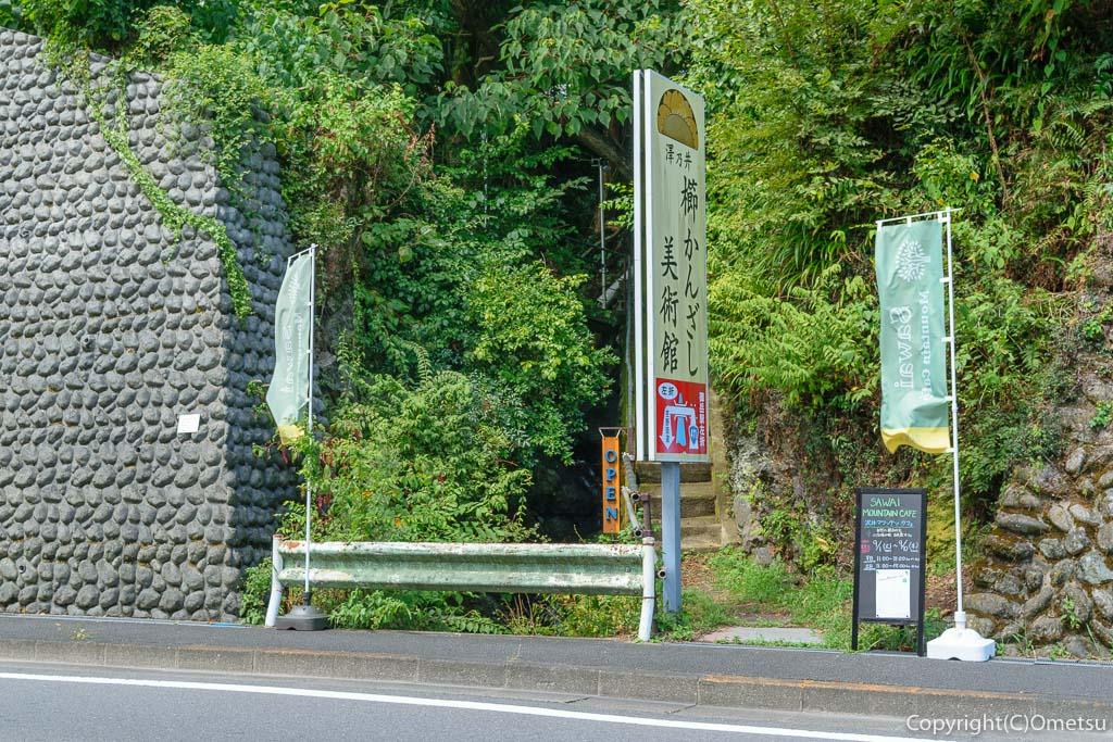 青梅市・沢井マウンテンカフェの行き方