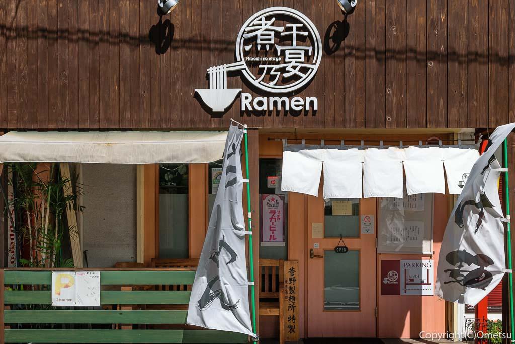 羽村市のラーメン店、煮干乃宴
