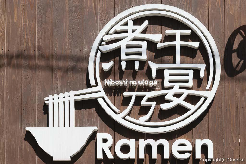 羽村市のラーメン店、煮干乃宴のマーク