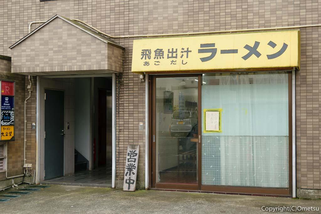 あきる野市・秋川のラーメン店、太公望