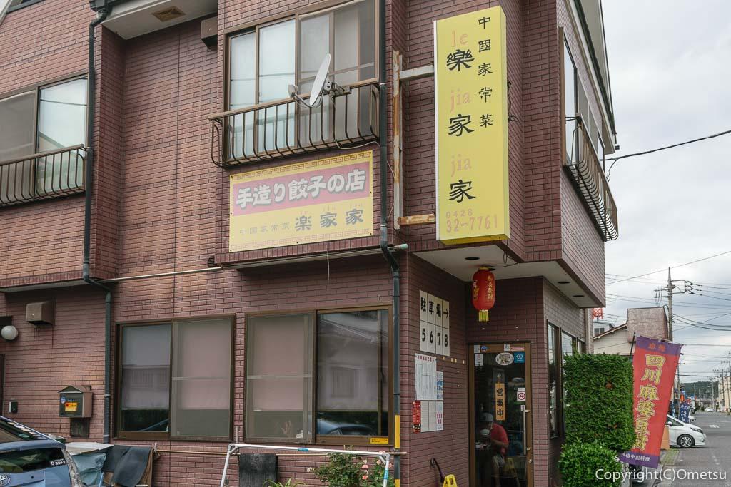 青梅の中華料理店、楽家家