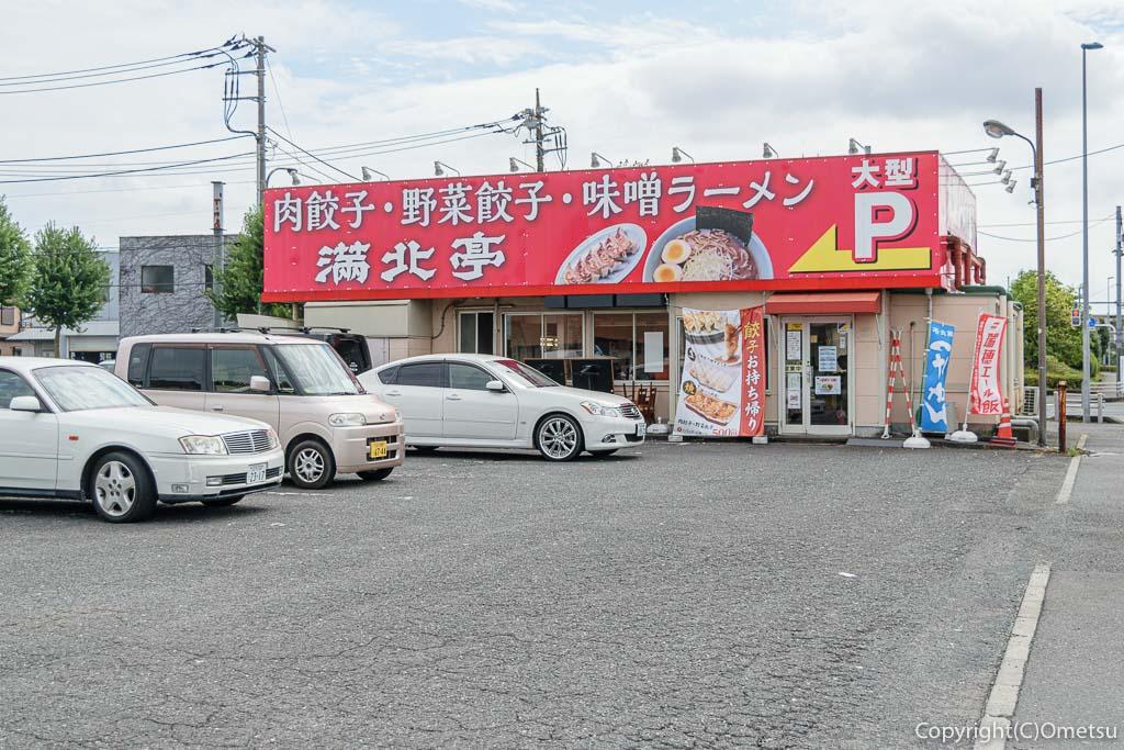 満北亭・瑞穂店