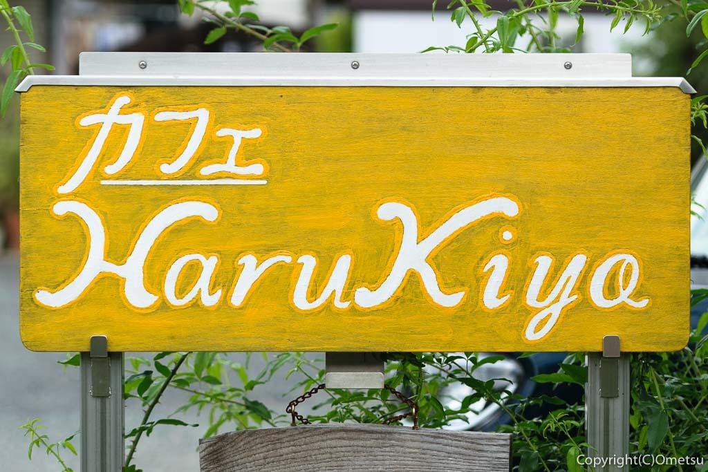 青梅の「カフェHaruKiyo」の看板