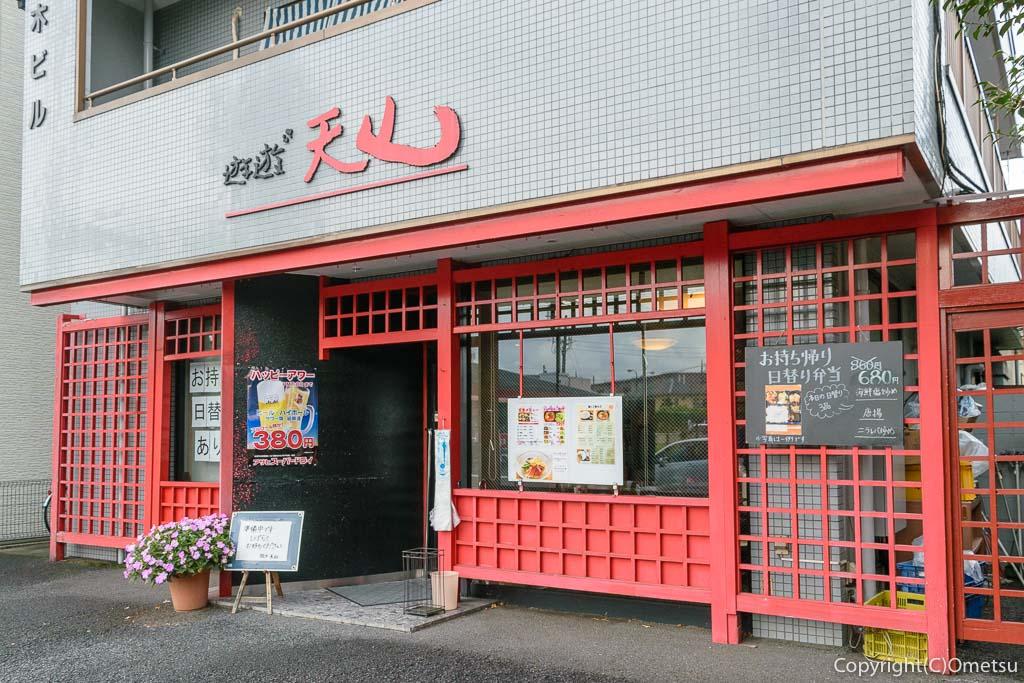 羽村市の中華料理店、遊遊天山