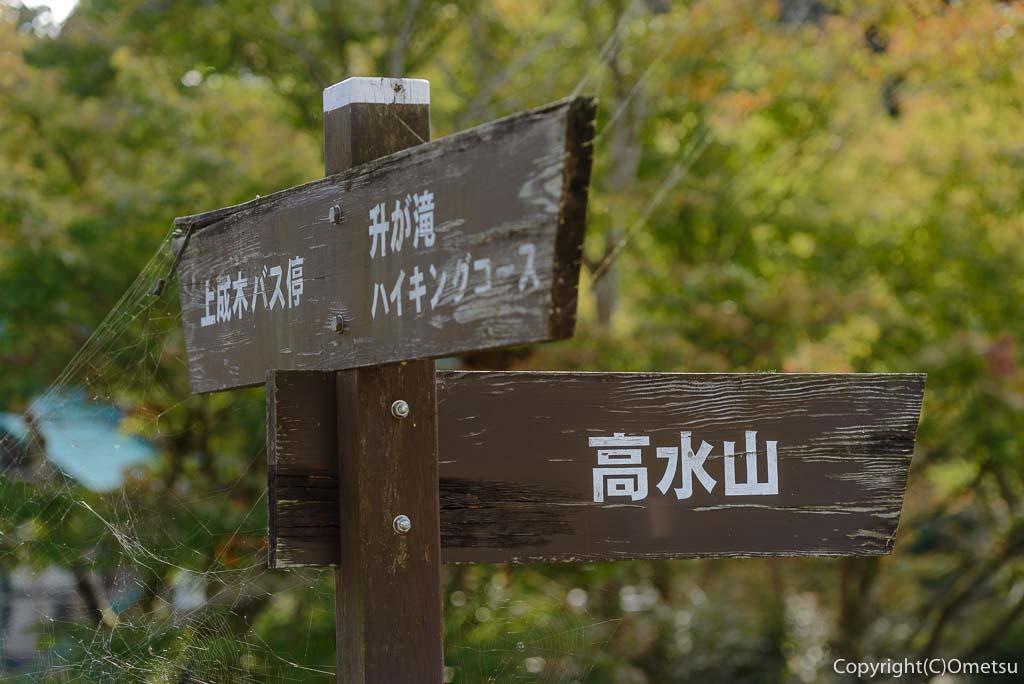 高水山・表参道の登山口