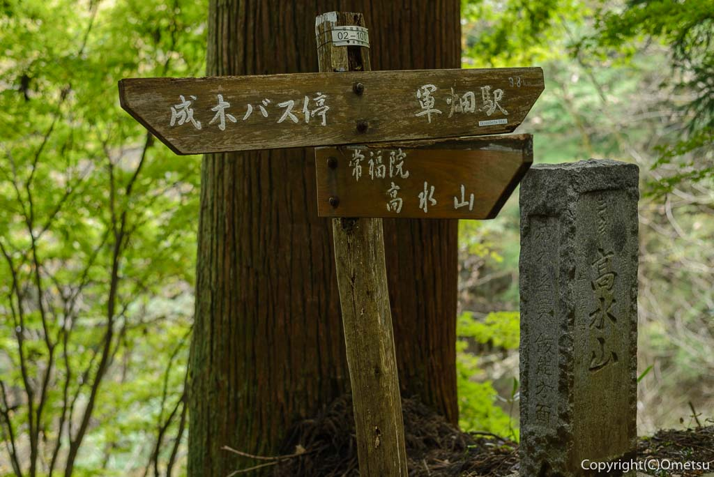 高水三山・軍畑登山道と表参道の、合流点の道標