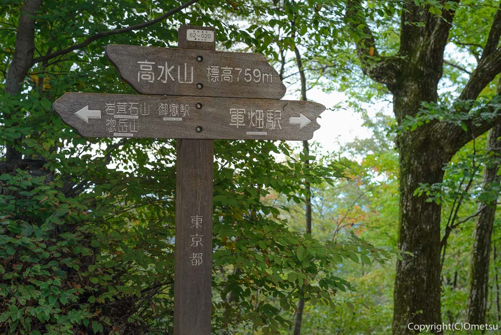 高水山の頂上道標