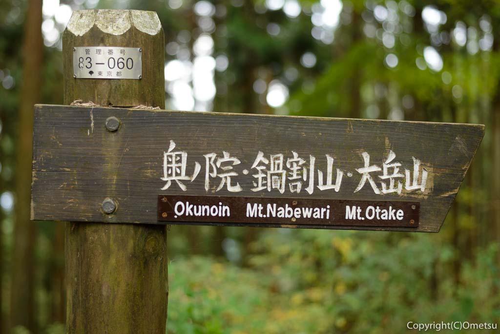 御岳山・奥の院方面の道標