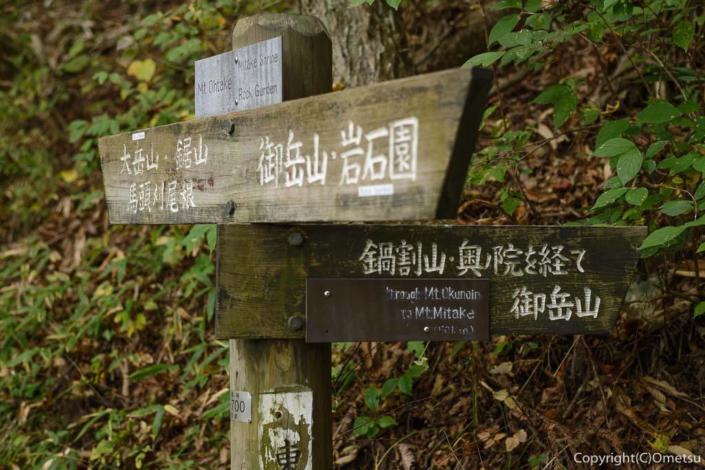 鍋割山付近の、大岳山方面の道標