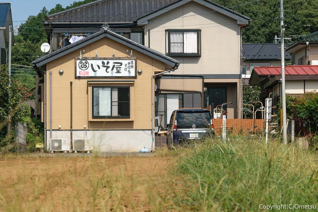 あきる野市・武蔵増戸の蕎麦店、いそ屋