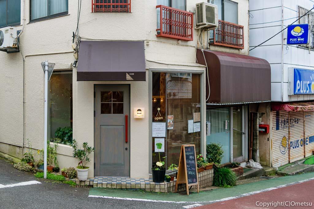 あきる野市・東秋留のカフェ、シャロ