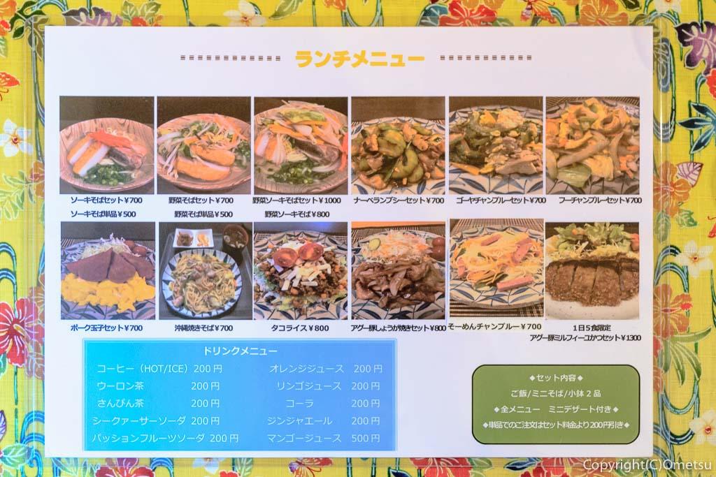 青梅市・河辺の沖縄料理店「おきなわ今帰仁農場」のメニュー
