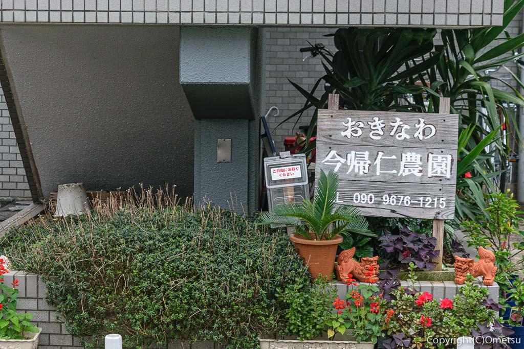 青梅市・河辺の沖縄料理店「おきなわ今帰仁農園」