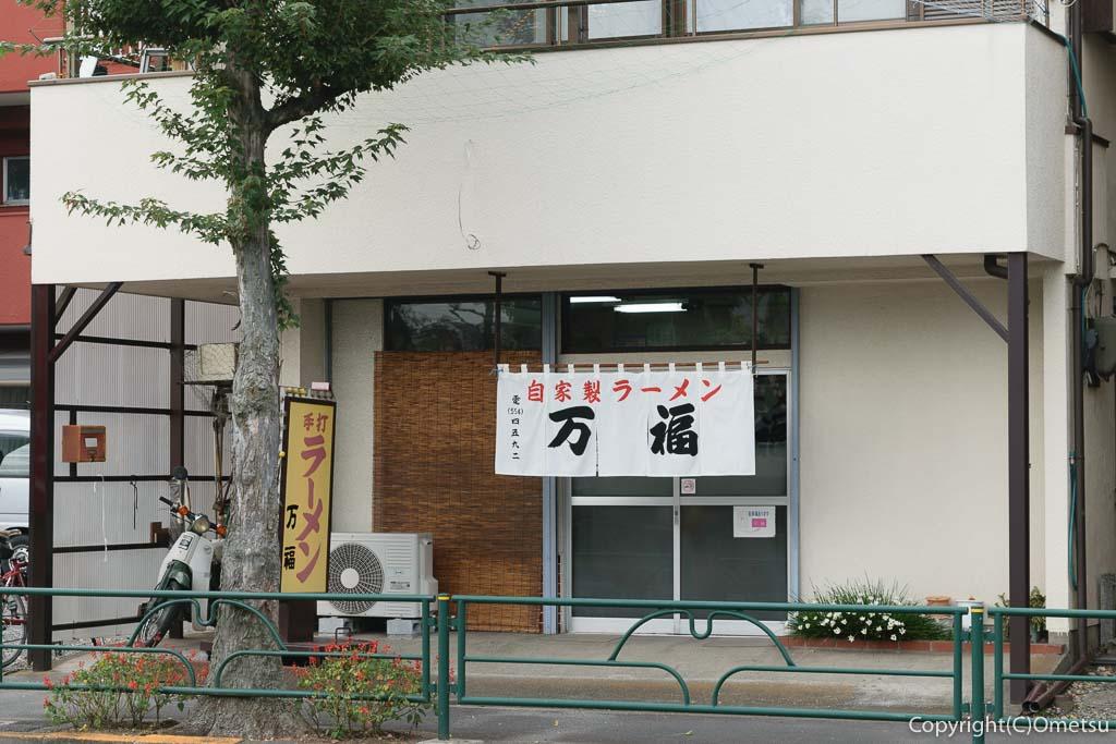 羽村のラーメン店・万福