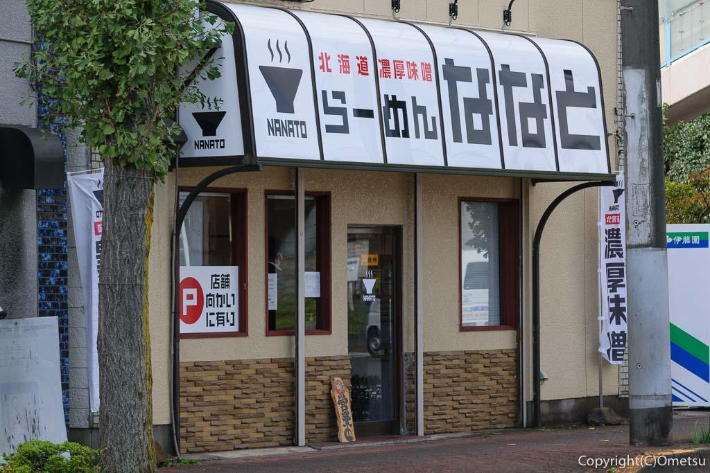 羽村市の味噌ラーメン専門店、ななと