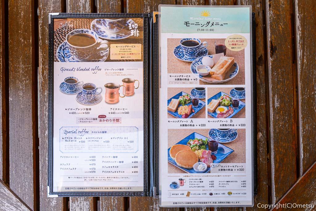 ジロー珈琲羽村店のモーニングセットのメニュー