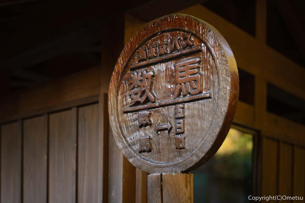 檜原村・数馬バス停の木の標識