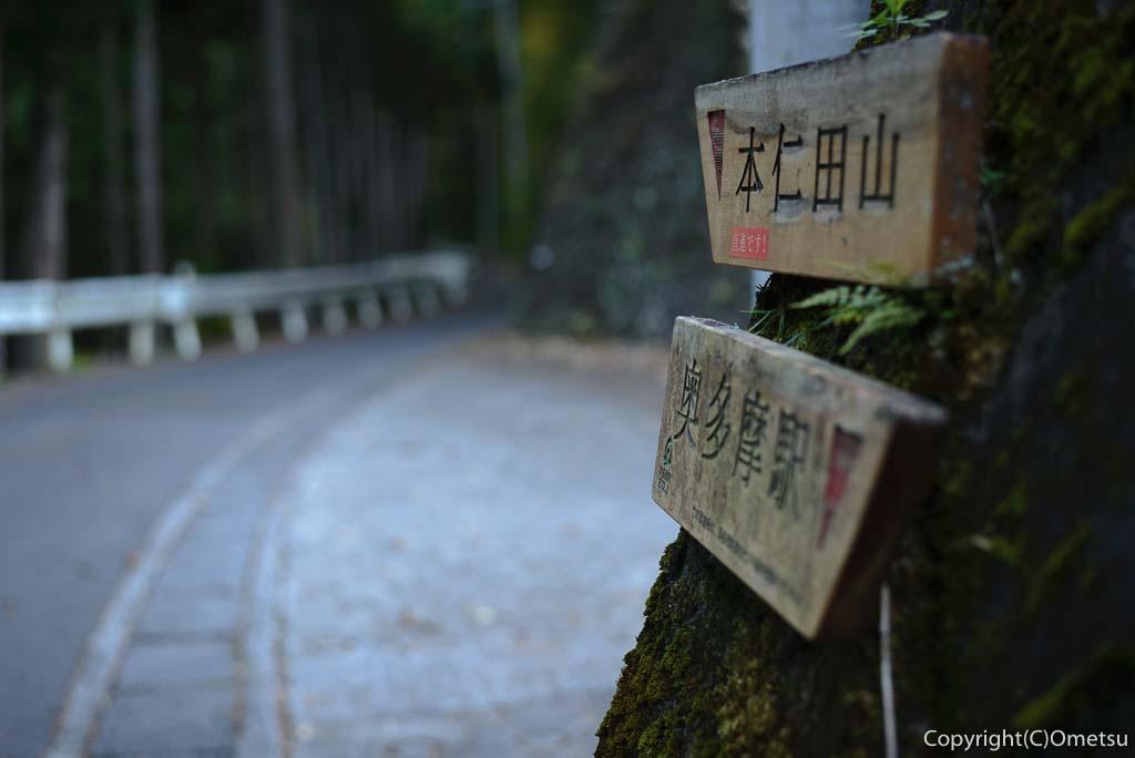 本仁田山のアプローチの、林道の道標