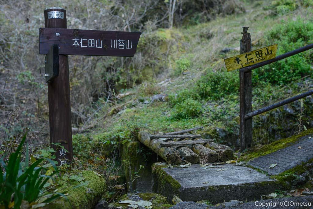本仁田山の、安寺沢登山口の道標