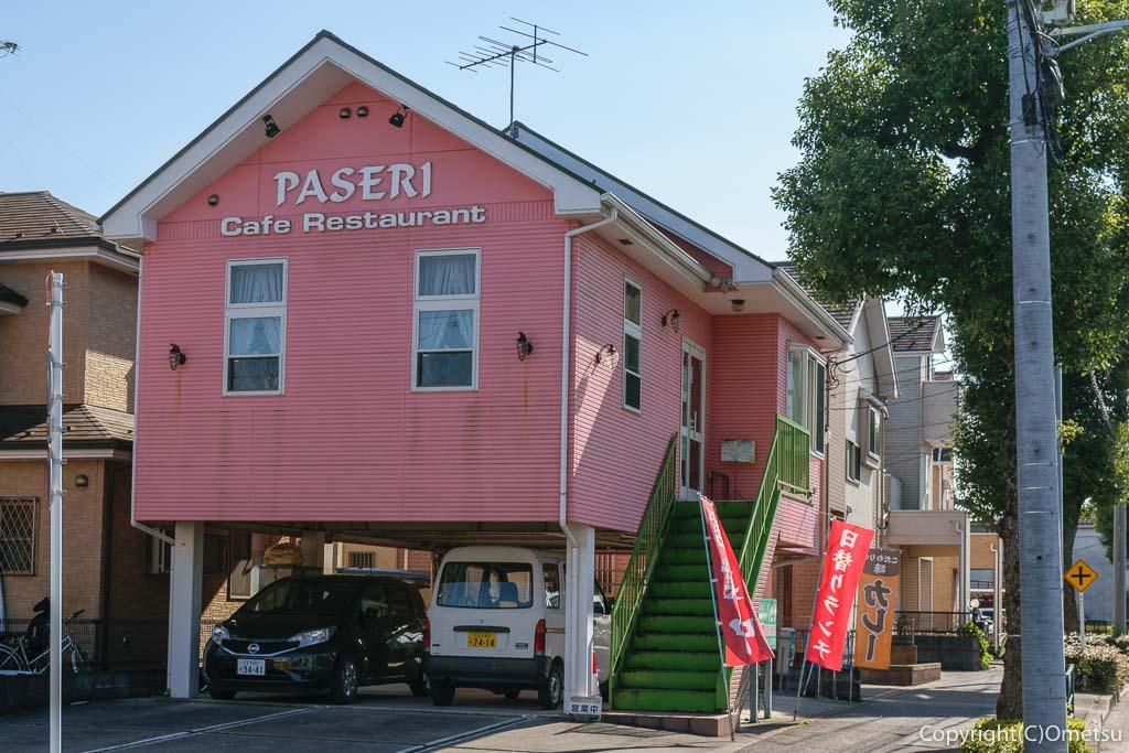青梅・新町の洋食店、カフェレストランパセリ